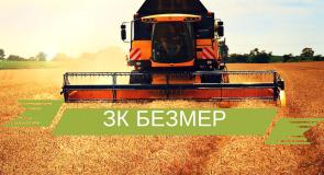 Земеделска кооперация Безмер – гр.Добрич