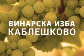 Винарска изба – Каблешково