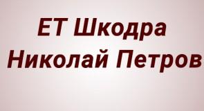 ЕТ Шкодра-Н Николай Петров