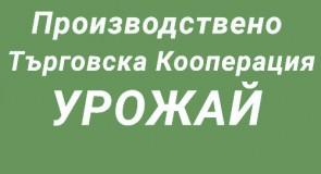"Производствено Търговска Кооперация ""УРОЖАЙ"""