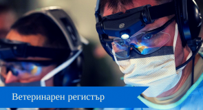 Регистър на ветеринарните лекари в България