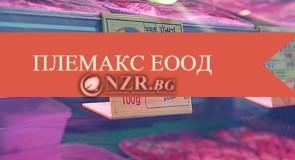 ПЛЕМАКС ЕООД