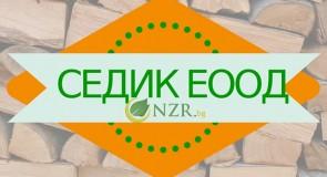 Дърва за отопление от Седик ЕООД – София