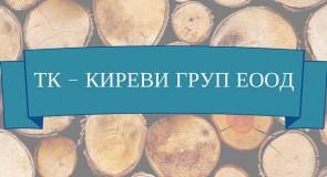 Дърва за горене от ТК КИРЕВИ ГРУП ЕООД – София