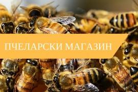 Инвентар за пчелари – пчеларски магазин