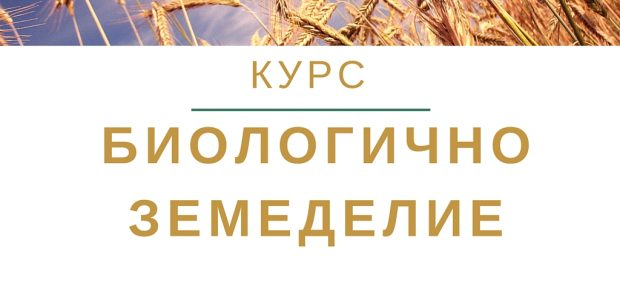 Курс по Биологично земеделие