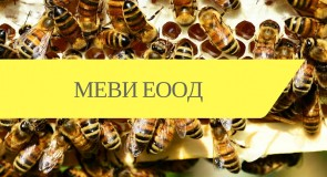 Меви ЕООД – инвентар за пчелари