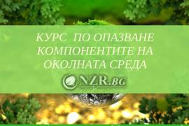 Курс по Опазване компонентите на околната среда – ОКОС