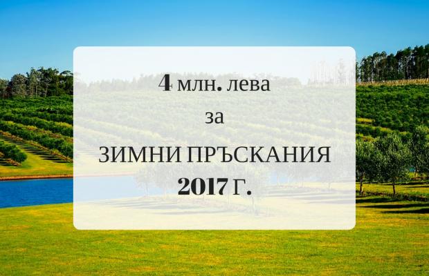 4 млн. лева за зимни пръскания през 2017 г.