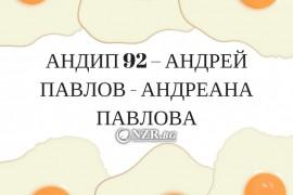 АНДИП 92 – АНДРЕЙ ПАВЛОВ – АНДРЕАНА ПАВЛОВА