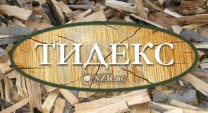 Дърва за огрев – ТИДЕКС ЕООД