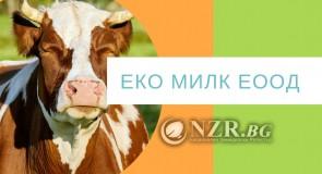 ЕКО МИЛК ЕООД