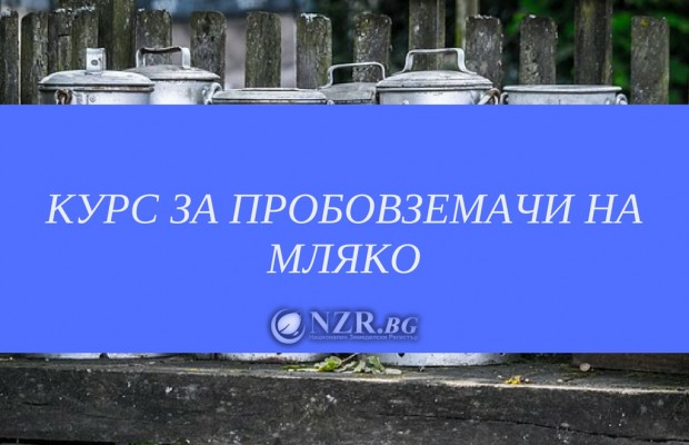 Курс за пробовземач на мляко – съгласно Наредба №2 и БАБХ